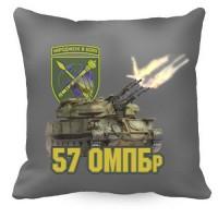Декоративна подушка 57 ОМПБр Шилка