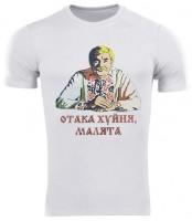 Футболка Coolmax Дід Панас (біла)
