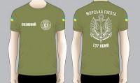 Футболка 137 ОБМП Морська Піхота з позивним на замовлення