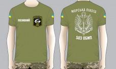 Футболка 503 ОБМП Морська Піхота з позивним на замовлення