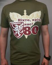 Купить Футболка 80 ОДШБр в интернет-магазине Каптерка в Киеве и Украине