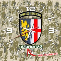 Годинник 1а Галицько-Волинська радіотехнічна бригада (позивний на замовлення) Піксель