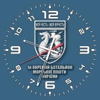 Годинник 1 Окремий батальйон морської піхоти (скло)
