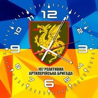 Годинник 107 реактивна артилерійська бригада