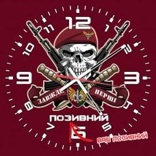 Купить Годинник 132 ОРБ ДШВ (скло) з черепом Позивний на замовлення в интернет-магазине Каптерка в Киеве и Украине