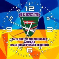 Годинник 14-та окрема механізована бригада імені князя Романа Великого (скло)