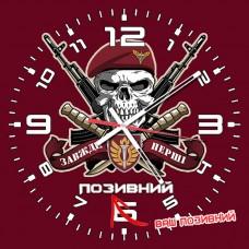 Годинник 199 Навчальний Центр ДШВ (скло) з черепом позивний на замовлення