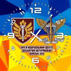 Годинник 199 Навчальний Центр ДШВ (скло)