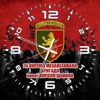 Годинник 24 ОМБр ім. короля Данила (червоно-чорний)
