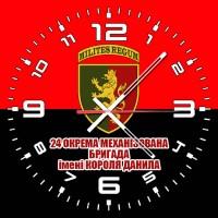 Годинник 24 ОМБр ім. короля Данила (червоно чорний)