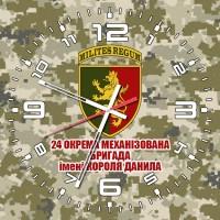 Годинник 24 ОМБр ім. короля Данила (скло) піксель