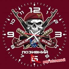 Годинник 25 ОПДБр (скло) з черепом позивний на замовлення