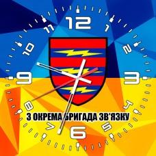Купить Годинник 3 окрема бригада зв'язку в интернет-магазине Каптерка в Киеве и Украине