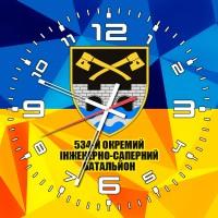 Годинник 534 окремий інженерно-саперний батальйон ЗСУ (з написом)