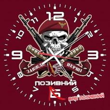 Годинник 79 ОДШБр ДШВ (скло) з черепом Позивний на замовлення