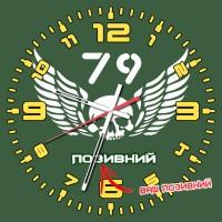 Годинник 79 бригада ВДВ-ДШВ (скло) Позивний на замовлення