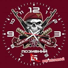 Купить Годинник 80 ОДШБр ДШВ (скло) з черепом позивний на замовлення в интернет-магазине Каптерка в Киеве и Украине