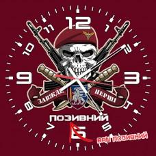 Купить Годинник 81 ОАеМБр з черепом позивний на замовлення в интернет-магазине Каптерка в Киеве и Украине