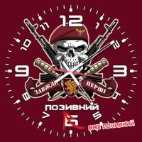 Годинник 95 ОДШБр ДШВ (скло) з черепом Позивний на замовлення