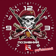 Купить Годинник 95 ОДШБр ДШВ (скло) з черепом Позивний на замовлення в интернет-магазине Каптерка в Киеве и Украине