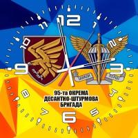 Годинник 95 ОДШБр ДШВ ЗСУ (скло) 2 знаки