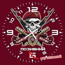 Годинник Командування ДШВ з черепом Позивний на замовлення