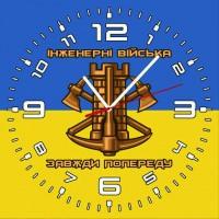 Годинник Інженерні Війська Завжди попереду (скло)