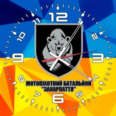 """Годинник Мотопіхотний Батальйон """"Закарпаття"""""""
