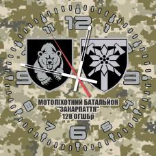 Годинник Мотопіхотний Батальйон Закарпаття (2 знаки) Піксель