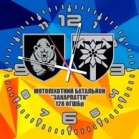 Годинник Мотопіхотний Батальйон (2 знаки)