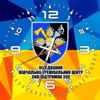 Годинник Об'єднаний навчально-тренувальний центр Сил підтримки ЗСУ
