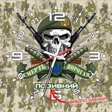 Купить Годинник Піхота Смерть ворогам! Позивний на замовлення Піксель в интернет-магазине Каптерка в Киеве и Украине