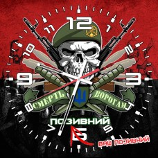 Годинник Піхота Смерть ворогам! Позивний на замовлення