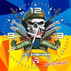 Купить Годинник Піхота (скло) Смерть ворогам! Позивний на замовлення в интернет-магазине Каптерка в Киеве и Украине