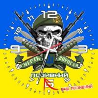 Годинник Піхота (скло) Смерть ворогам! Позивний на замовлення UA