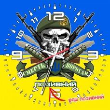 Купить Годинник Піхота (скло) Смерть ворогам! Позивний на замовлення UA в интернет-магазине Каптерка в Киеве и Украине