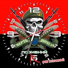 Годинник Піхота Смерть ворогам! Позивний на замовлення Червоно чорний