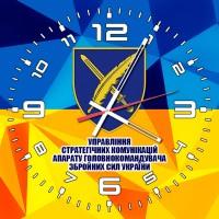 Годинник СтратКом ЗСУ (скло)