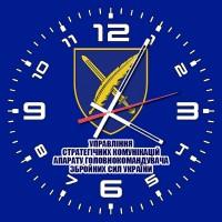 Годинник СтратКом ЗСУ (скло) синій