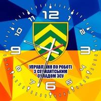 Годинник Управління по роботі з сержантським складом ЗСУ