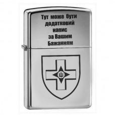 Купить Запальничка 28 ОМБр в интернет-магазине Каптерка в Киеве и Украине