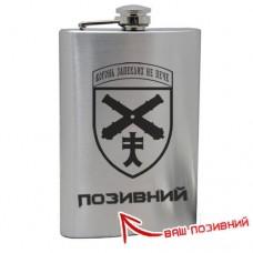 Фляга 44 ОАБр імені гетьмана Данила Апостола