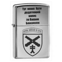 Запальничка 44 ОАБр імені гетьмана Данила Апостола