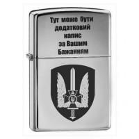 Запальничка Альфа ЦСО СБУ