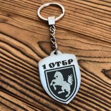 Купить Брелок 1 ОТБр знак в интернет-магазине Каптерка в Киеве и Украине
