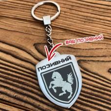 Купить Брелок 1 ОТБр з позивним на замовлення в интернет-магазине Каптерка в Киеве и Украине