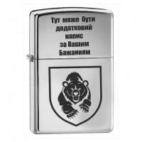 Запальничка Мотопіхотний Батальйон 128 ОГШБр