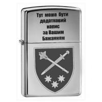 """Запальничка Оперативне командування """"Схід"""""""