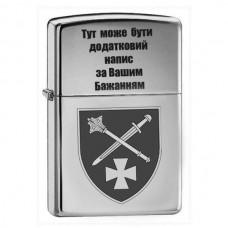 """Запальничка Оперативне командування """"Захід"""""""