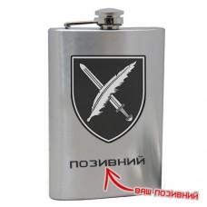 Фляга СтратКом ЗСУ